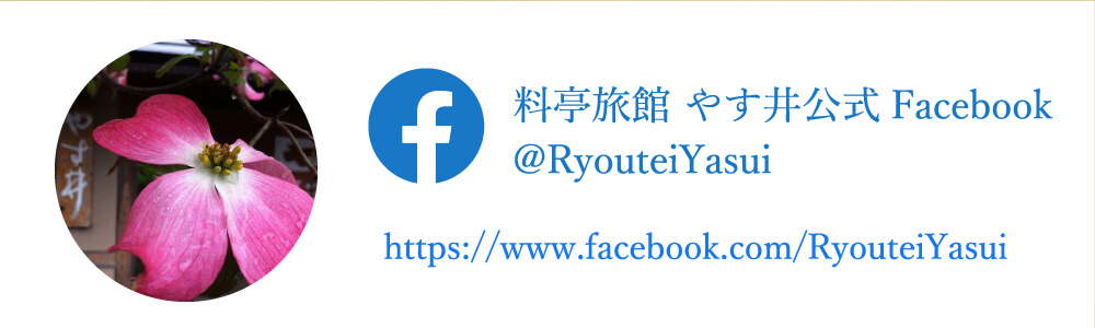 料亭旅館 やす井公式Facebook