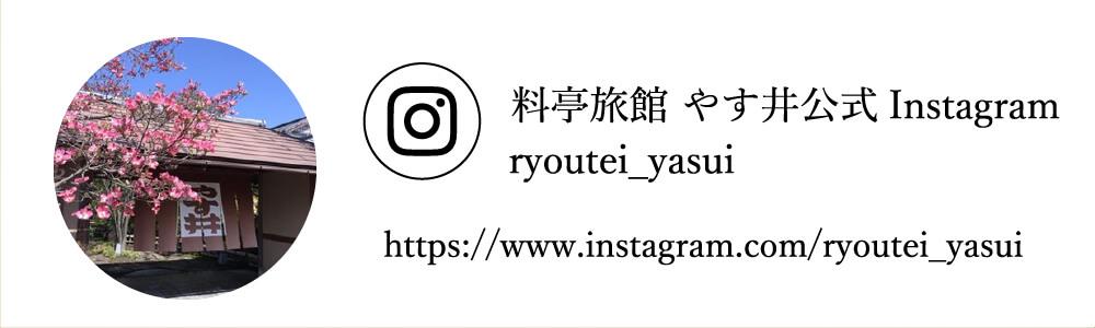 料亭旅館 やす井公式Instagram