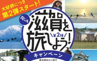 <<コンビニ券 所有者限定プラン今こそ滋賀を旅しよう!2 >>