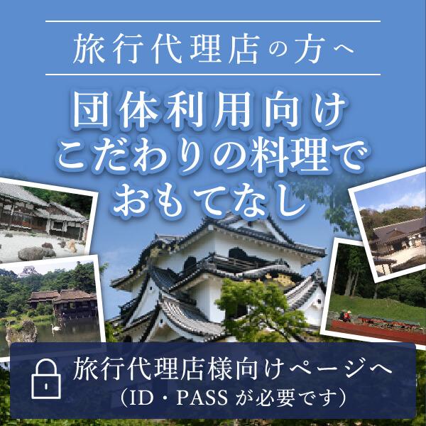 彦根城のほど近くにある料亭旅館やす井は、人気の彦根観光ツアー等に最適な旅館です。大小様々な宴会場とこだわりの料理でおもてなしいたします。