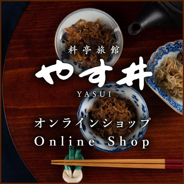 やす井のこだわりをご家庭でも味わっていただきたく、『やす井のちりめん』をオンラインショップで販売いたします。 ぜひ、ご賞味ください。